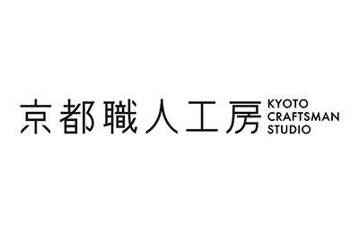 京都職人工房