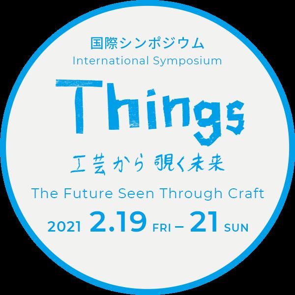 国際シンポジウム Things - 工芸から覗く未来