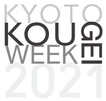 KYOTO KOUGEI WEEK 2021